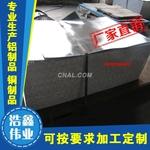 供应硬质铝合金7075铝板、7075铝棒