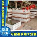 高强度防锈铝合金5754铝板