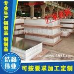 5052铝板价格优惠 规格齐全