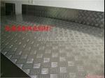 防锈3003合金铝板3003花纹铝板价格