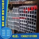 厂家供应生产 铝方管 四方通 矩形管