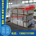 西南铝品质保证现货供应5083铝板