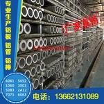 供应6061铝管6061-T6无缝铝管