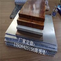 冲孔铝蜂窝板 金属装饰复合板材