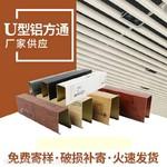 商场U型铝方通吊顶装饰材料