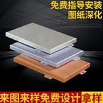 氟碳铝单板保质15年不褪色不粉化