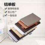 幕�椈T單板生產廠家外�椄t碳鋁單板