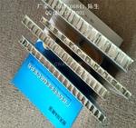 供应铝板 吸音铝蜂窝板 冲孔铝单板