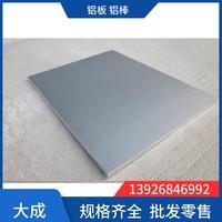 6063-T6铝板 薄板 中厚板材