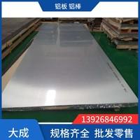 6061-T651不易变形铝板 铝棒