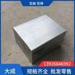 6063-T4 6063-T5 6063-T6铝板
