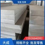 廣東中山1060 1050 1100鋁板 鋁卷