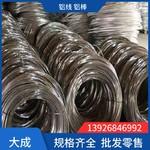 6063铆钉铝线