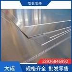 6063薄板6063鋁棒6063中厚鋁板