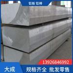 拉伸鋁板1050厚度0.3mm鋁卷