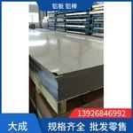 5754鋁板規格齊全現貨供應