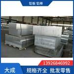 3002CNC加工鋁板
