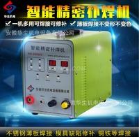 冷焊機哪家好?華生冷焊機廠家直銷