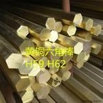 h59黄铜棒 黄铜板 黄铜方 黄铜管