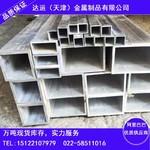 现货6061T6铝槽 6063铝方管