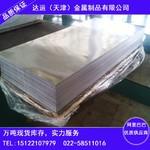 供应进口美铝7085-T6铝板现货