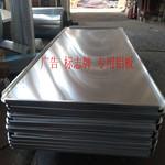 公路標牌專用鋁板 防�袛T板