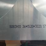 5083鋁合金板 2000*6000mm現貨