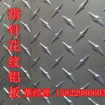 各种规格五条筋防滑铝板