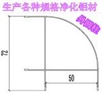 天津活動板房鋁型材 50型外圓弧