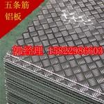 5mm五條筋花紋鋁板 5052防滑鋁板