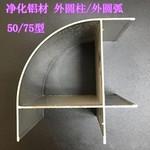 達運凈化鋁型材 農村廁所用外圓弧