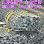 普通小規格鋁管 6063擠壓鋁管