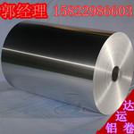 销售小卷保温铝卷/铝带/家用铝箔