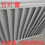 专业加工铝百叶窗 生产百叶窗型材
