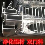 无尘车间铝合金门框料 双门料型材