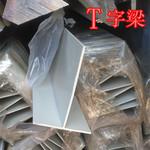 凈化鋁材 T字梁 中字鋁型材