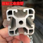 工業型材 鋁花管 U型槽 角鋁