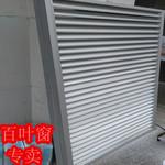 氧化鋁型材批發 鋁百葉窗廠家制作