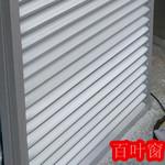 专做铝百叶窗 专卖净化铝型材