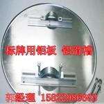标牌配套产品(铝板 铝滑槽 抱箍 )