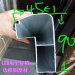 電子燈箱鋁型材 LED邊框鋁型材