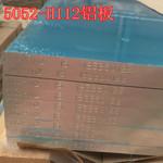 河南5052合金铝板 铝镁合金板