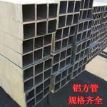 供工业铝方管 矩形方管 空调铝盘管
