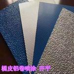 供應彩涂鋁板 彩色鋁卷 規格全