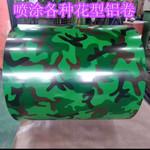 天津3003彩涂铝卷板 0.5mm