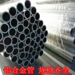 7*1mm普通鋁管現貨價格