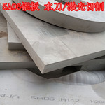 铝合金板 5052/5A06厚铝板切割