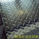 天津5052合金指针花纹铝板 3mm