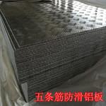 达运五条筋铝板 5.2mm防滑铝板
