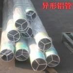 开模定做各种异形铝管 椭圆铝管
